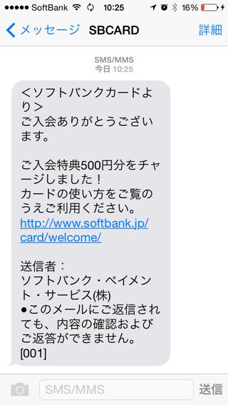 500円分チャージメール