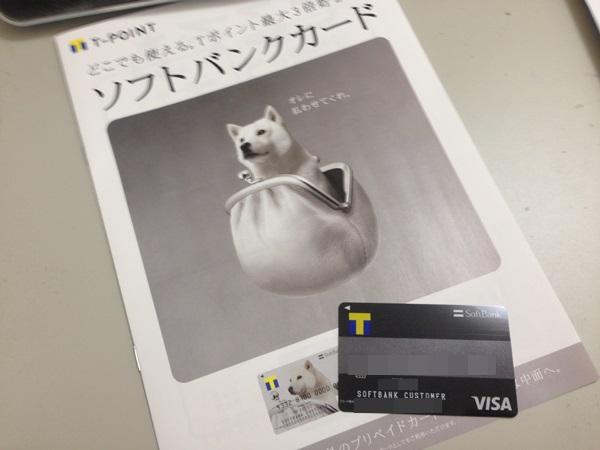 ソフトバンクカード審査