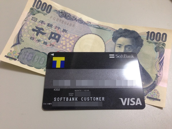 ソフトバンクカードでTポイント現金化