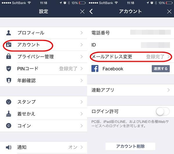 方法 する line 軽く LINEのストレージ容量を減らしてiPhoneをサクサク軽くする方法!16MBのiPhoneユーザー必見!