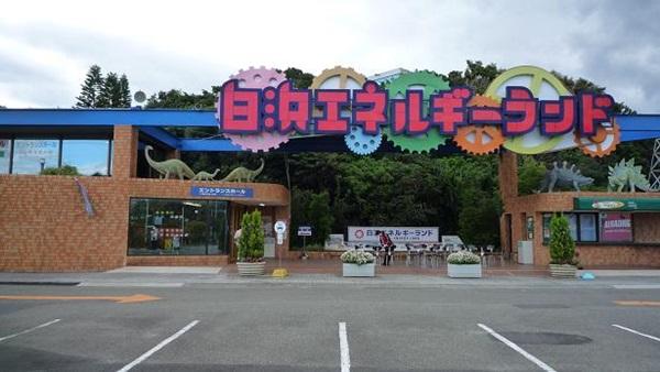 白浜エネルギーランド駐車場
