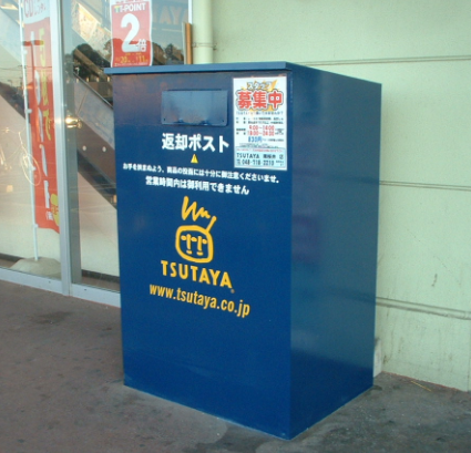 tsutayahenkyakubox