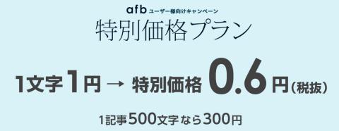文字単価0.6円