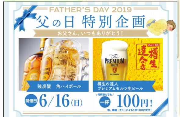 父の日ビール百円飲み放題